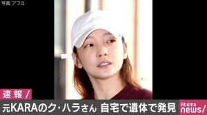 【芸能】ク・ハラ、韓国に戻ってすぐ自殺?「鬱になるレベルのいやがらせを受ける」