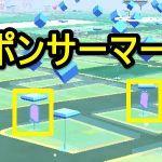 【ポケモンGO】攻略情報&晒しスレ  スポンサーが大半離脱・・・