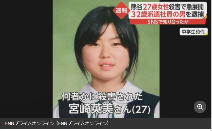 熊谷殺人事件の被害者がめちゃくちゃかわいい件