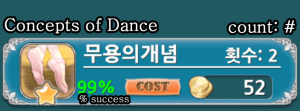 Princess Maker Kakao Dance