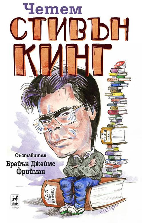 Bulgaria edition published by Pleiad