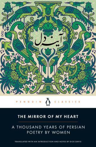 The Mirror of My Heart - Davis Dick