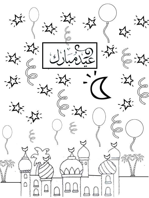 Coloriage :Aïd Moubarak