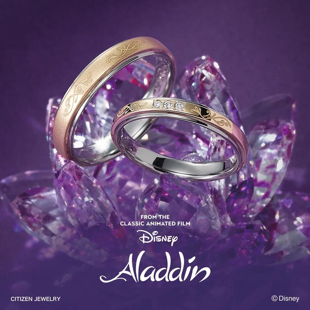 アラジン 結婚指輪
