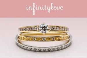 infinity love,インフィニティラブ,結婚指輪,婚約指輪,カサデヨコヤマ,富士,富士宮