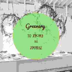 Greenery - Το χρώμα της χρονιάς