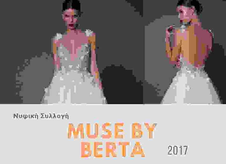 Νυφική Συλλογή MUSE by Berta 2017