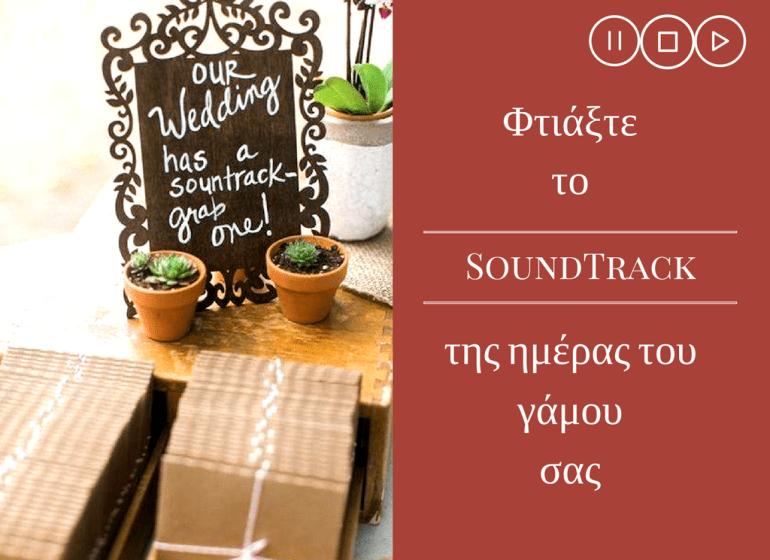 Φτιάξτε το soundtrack της ημέρας του γάμου σας