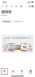 invitation_board_created