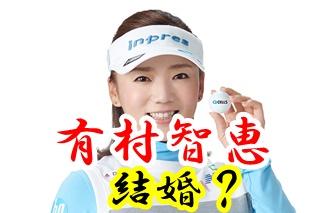 有村智恵の結婚とゴルフが気になる。