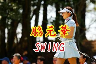 脇元華プロのゴルフとスイング。