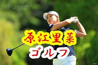 笑顔が素敵な原江里菜のゴルフ。