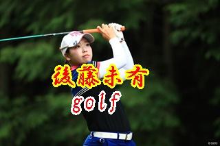 後藤未有のゴルフとプロテスト。