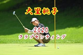 """大里桃子""""復調""""のクラブセッティング2020。"""