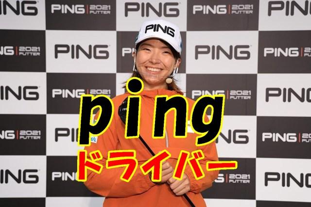 Ping(ピン)ドライバーの選び方。初心者に最適なのは最新のPING G425か?旧シリーズか?