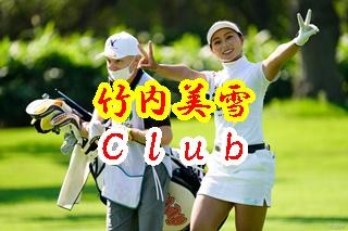 """竹内美雪""""美人プロ""""のゴルフとクラブセッティング2020。"""