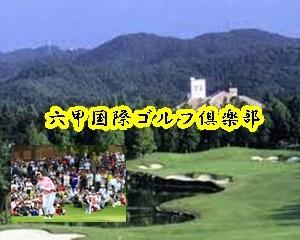 六甲国際ゴルフ倶楽部は「宮里藍サントリーレディスオープン」の開催コース。