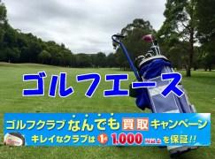 ゴルフエースは中古ゴルフクラブ高値買取専門店。でもその評判は?