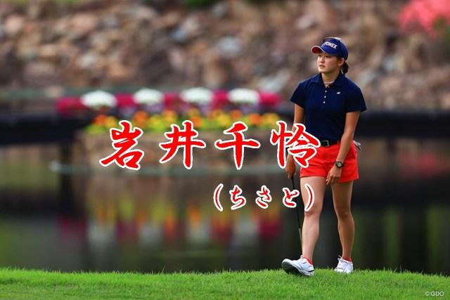 岩井千怜の優勝歴。プロテストは一発合格、天才姉妹女子プロゴルファーの誕生。