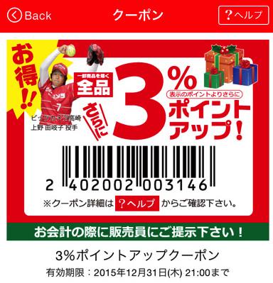 biccamera_app_01