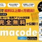 せどりで必須の無料アプリ〜Amacode〜