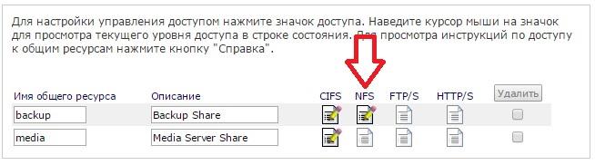 Проверяем NFS 2