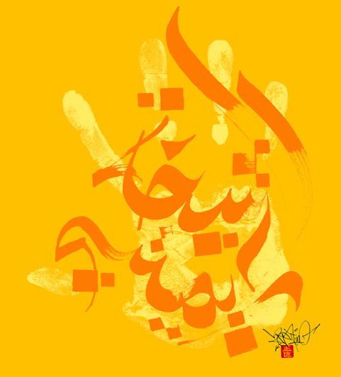 Hommage à Cheikha Rimitti- Logo by Zentwo