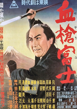 Poster for Blood Spear, Mt. Fuji