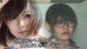 高岡由佳さんの事件。被害者は一命を取り留め、「恨みはない」と語る