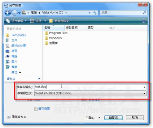 讓 Office 2007預設存檔為「.doc」格式,而不是新的「.docx」 – 重灌狂人