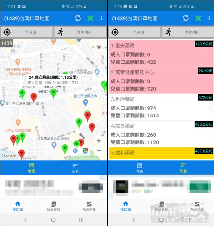 十款口罩地圖 App 大評比。來看看哪一款用起來最順手!(Android) – 重灌狂人
