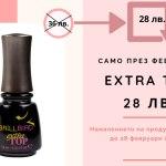 Само през февруари Extra Top лак е с промо цена