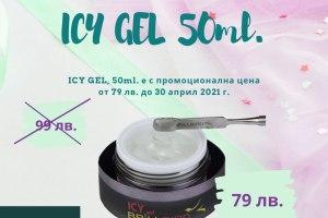 Read more about the article През април – ICY Gel, 50 ml. на цена от 79 лв.