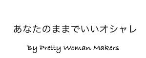 Pretty Woman Makers|あなたのままでいいオシャレ|30代 40代 男女からモテる服・メイク・髪型レッスン・パーソナルカラー診断・ 骨格診断・顔タイプ診断・ メイクレッスン