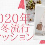 【動画】2020年秋冬流行ファッション
