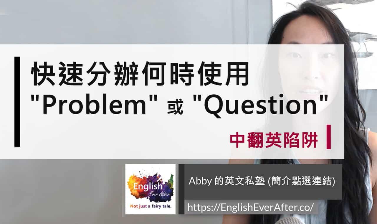 中文母語者常見介系詞使用錯誤 By yourself VS. On your own - 活化英文 Bring Your English to Life