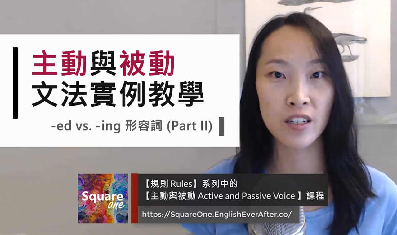 主動與被動文法實例教學|-ed vs. -ing 形容詞 (Part II)|Bring Your English to Life