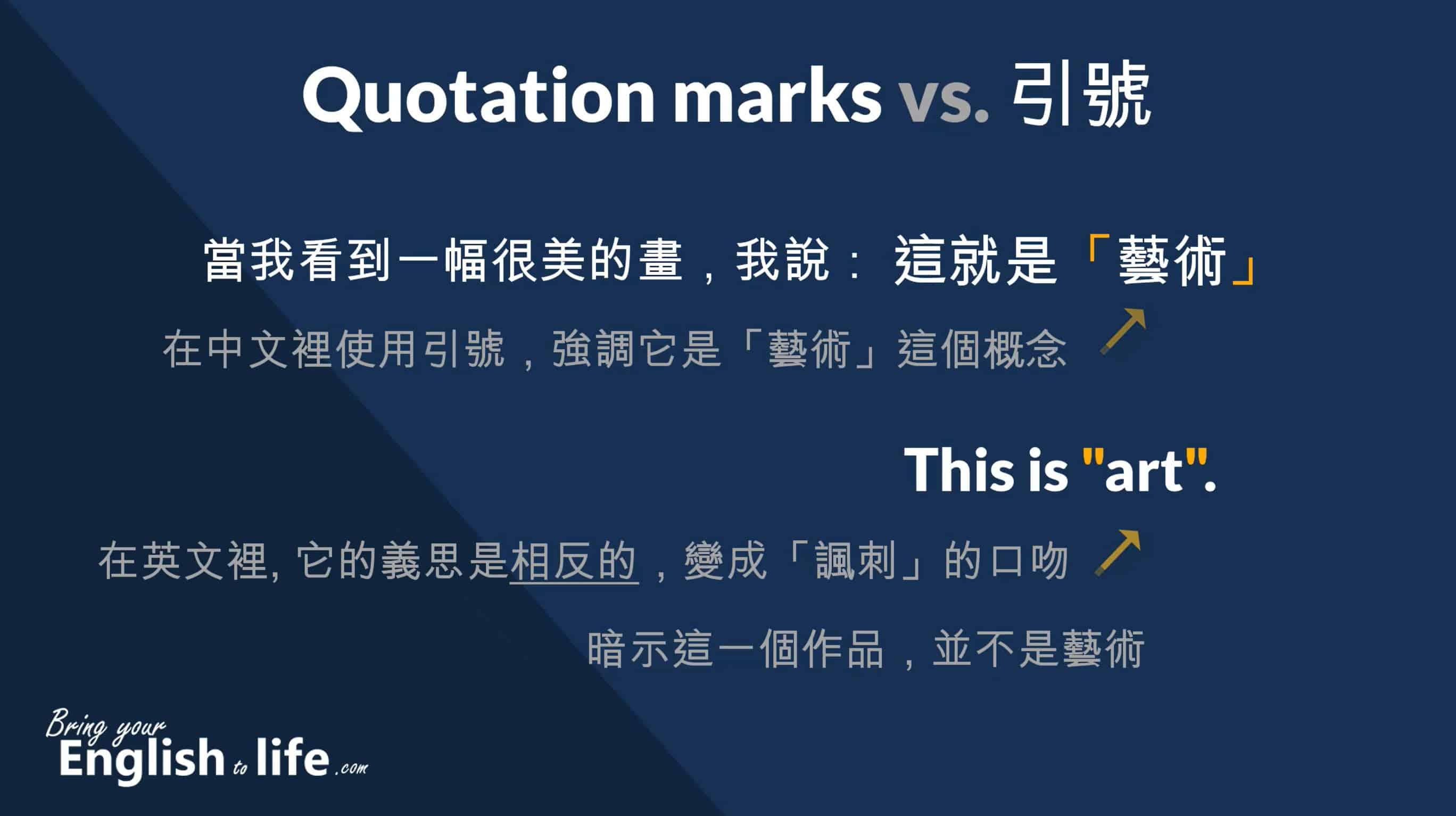 Quotation marks 與引號的大差別 | 中文 vs. 英文標點符號 (Punctuation) - 活化英文 Bring Your English to Life