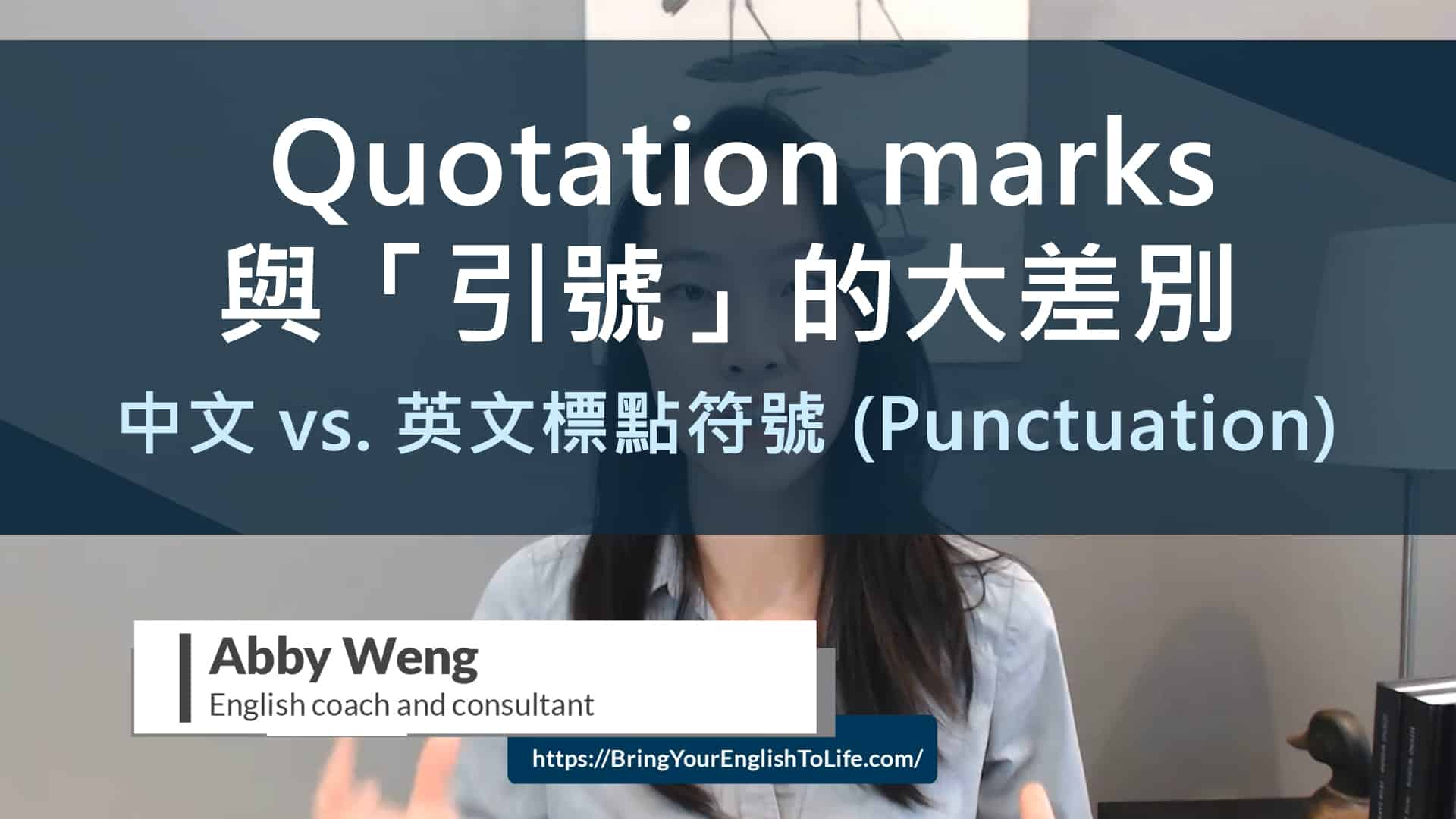 Quotation marks 與引號的大差別 | 中文 vs. 英文標點符號 (Punctuation) - 活化英文 Bring Your English to Life