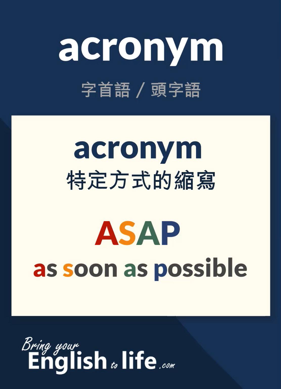 英文縮寫的小知識|abbreviation 與 acronym 的差別 - 活化英文