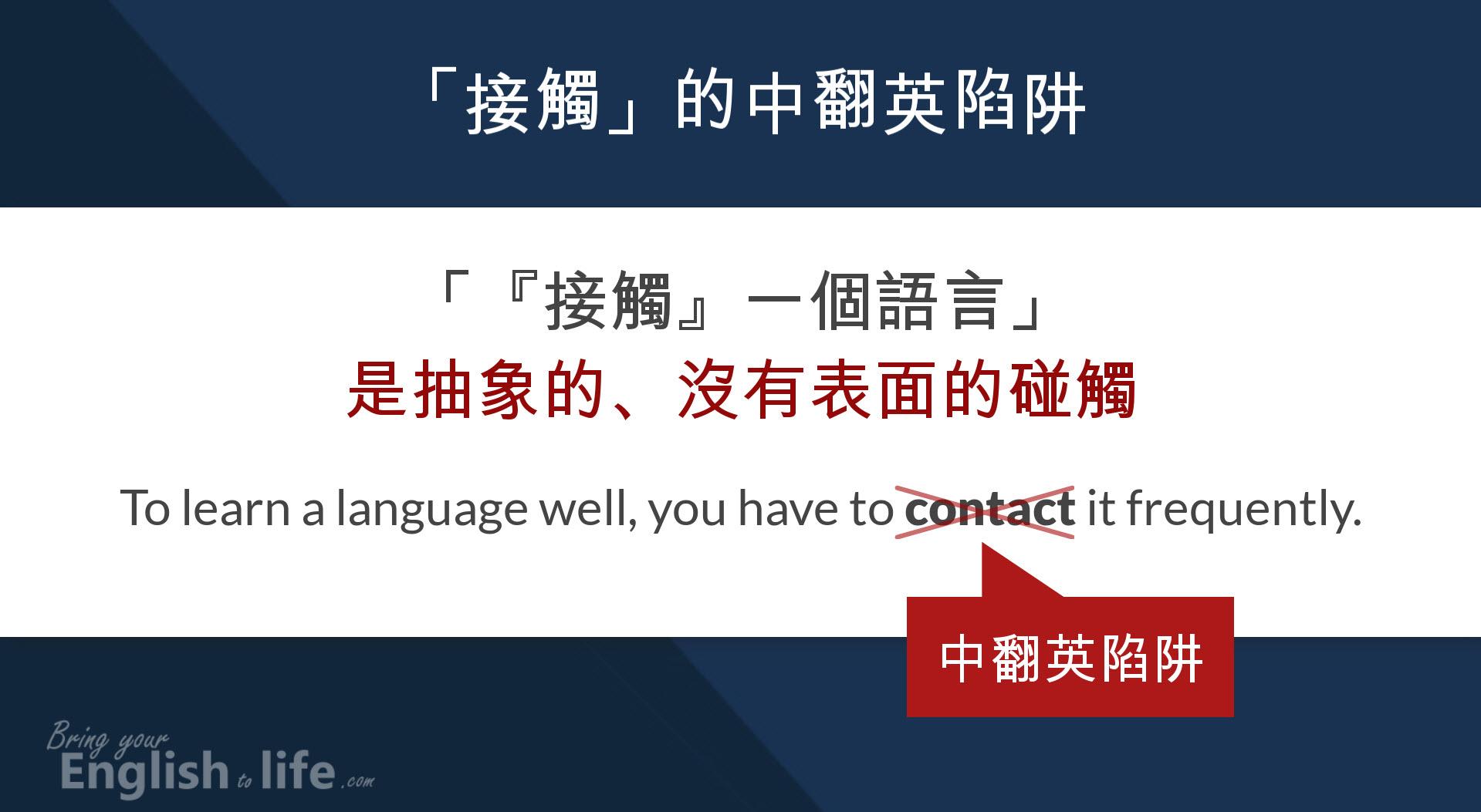 學會正確「接觸」英文 中翻英陷阱實例 (contact ≒ 接觸) - 活化英文