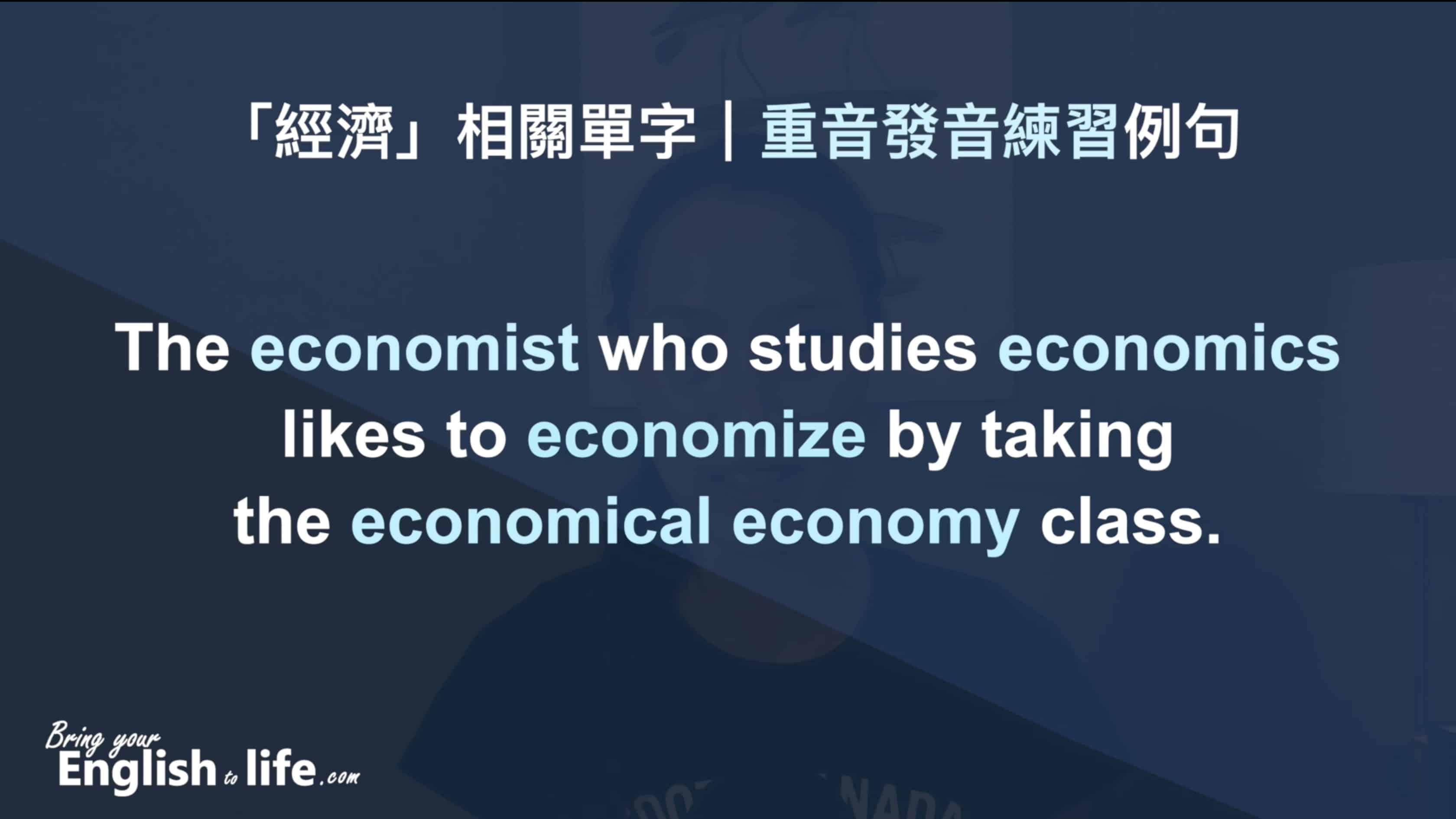 從「經濟」看英文重音規則|詞性還是音節數 |活化英文