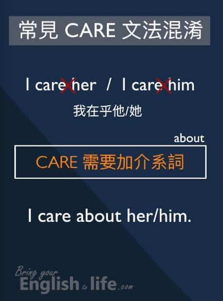 「在乎」英文常見錯誤|中英夾雜 • 中翻英陷阱 |活化英文