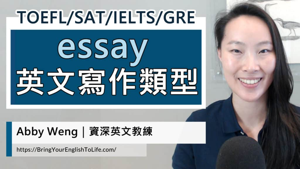 Abby Weng 活化英文英文學習文章 - Bring Your English To Life