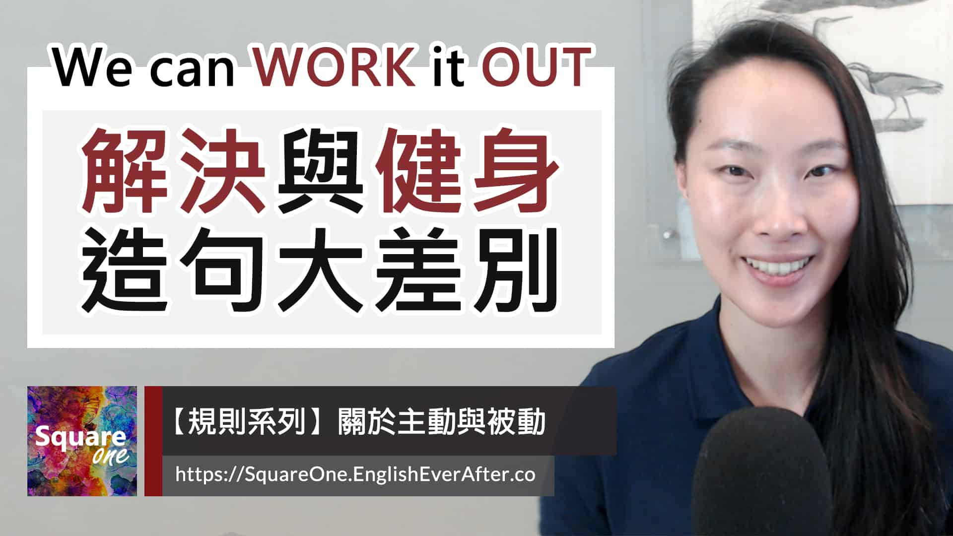 Work out 中文 (解決 vs. 健身) |We can work it out!|活化英文