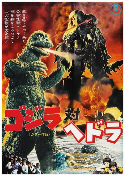 godzilla-vs-smog-monster-1
