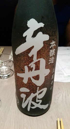 Ozeki Karatamba Honjozo