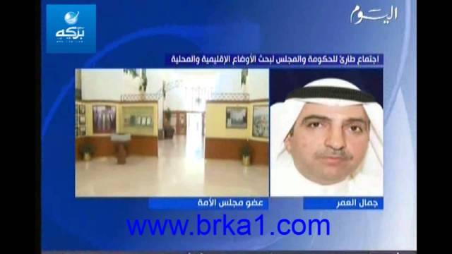 النائب جمال العمر سحب الجناسي قضية سيادية ليست بيد وزير الداخلية موقع بركه الاخباري