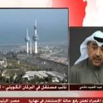 عبدالحميد دشتي: الكويت كلها تحت خدمة العراق