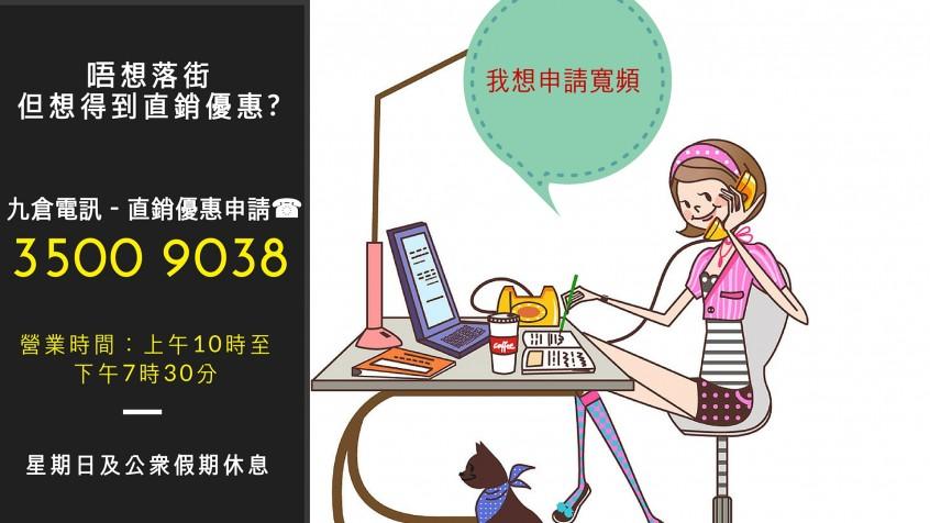 九倉電訊 (現易名為:匯港電訊) 直銷優惠熱線:35009038